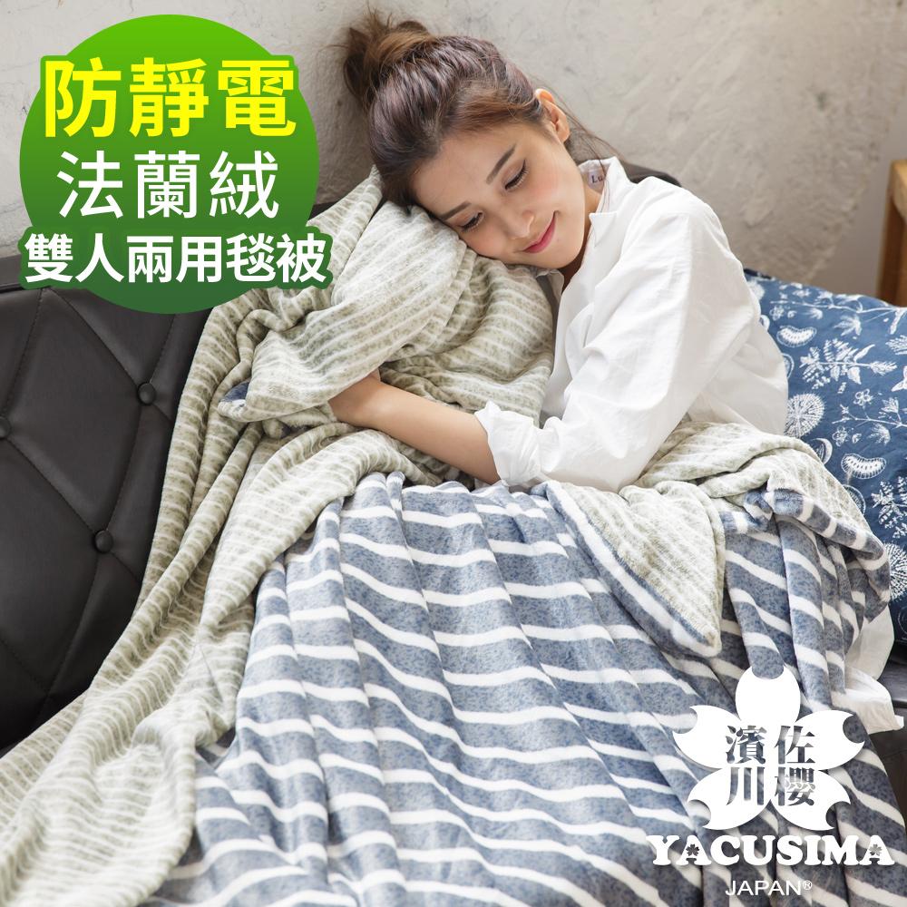濱川佐櫻 文青風法蘭絨雙人兩用毯被6x7尺-爵士樂章