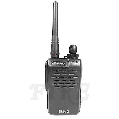 HORA SMA-2 免執照無線電對講機 加贈空導耳機 SMA2