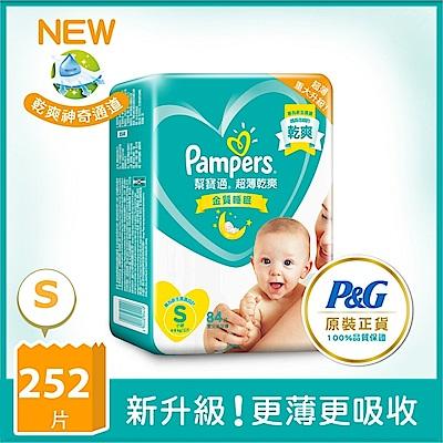 [折後滿2千送玩具]幫寶適 超薄乾爽 嬰兒紙尿褲/尿布 (S) 84片X3包/箱