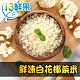【愛上鮮果】鮮凍白花椰菜米5包組(250g±10%/包) product thumbnail 1