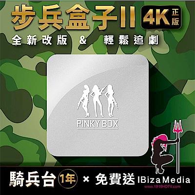 PINKY BOXII 全新二代步兵盒子4K安卓藍牙智慧電視盒