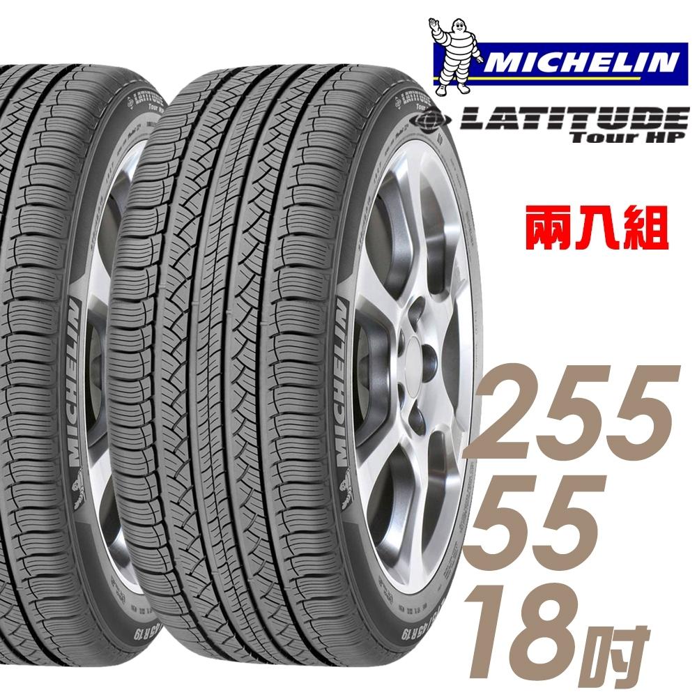 【米其林】LATITUDE Tour HP 道路型休旅輪胎_二入組_255/55/18