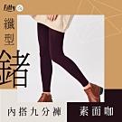 iFit 愛瘦身 Fitty Life 纖型鍺內搭九分褲