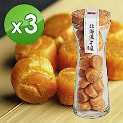 十翼饌 北海道宗谷干貝 (100g) x3