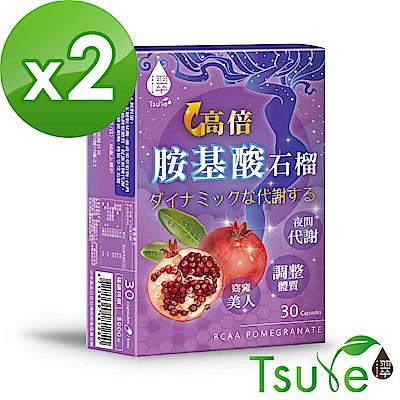 日濢Tsuie-高倍胺基酸石榴膠囊(30顆-盒)x2