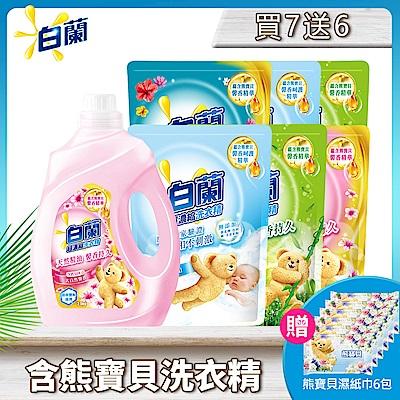 [9/27前LinePoints10%回饋無上限]白蘭 含熊寶貝洗衣精1+6組 贈熊寶貝濕紙巾6包