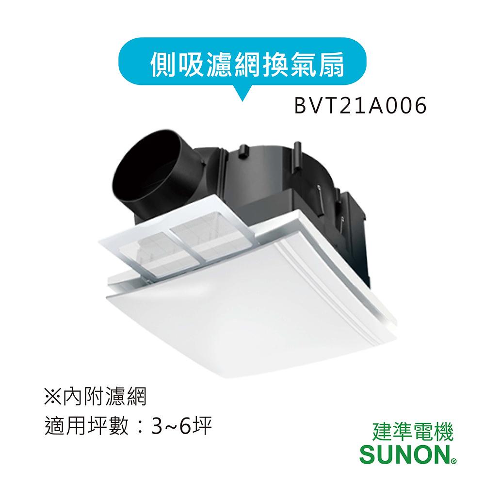 [秒殺時時樂]SUNON建準 DC直流靜音節能 換氣扇/排風扇(含濾網) 省電、靜音、浴室排風