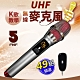 IFIVE-UHF攜帶式無線麥克風 教學/K歌麥克風 product thumbnail 1