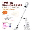 TiDdi輕量化無線氣旋式除螨吸塵器S290(贈吸塵拖地刷組件+潔呱呱濃縮清潔劑)
