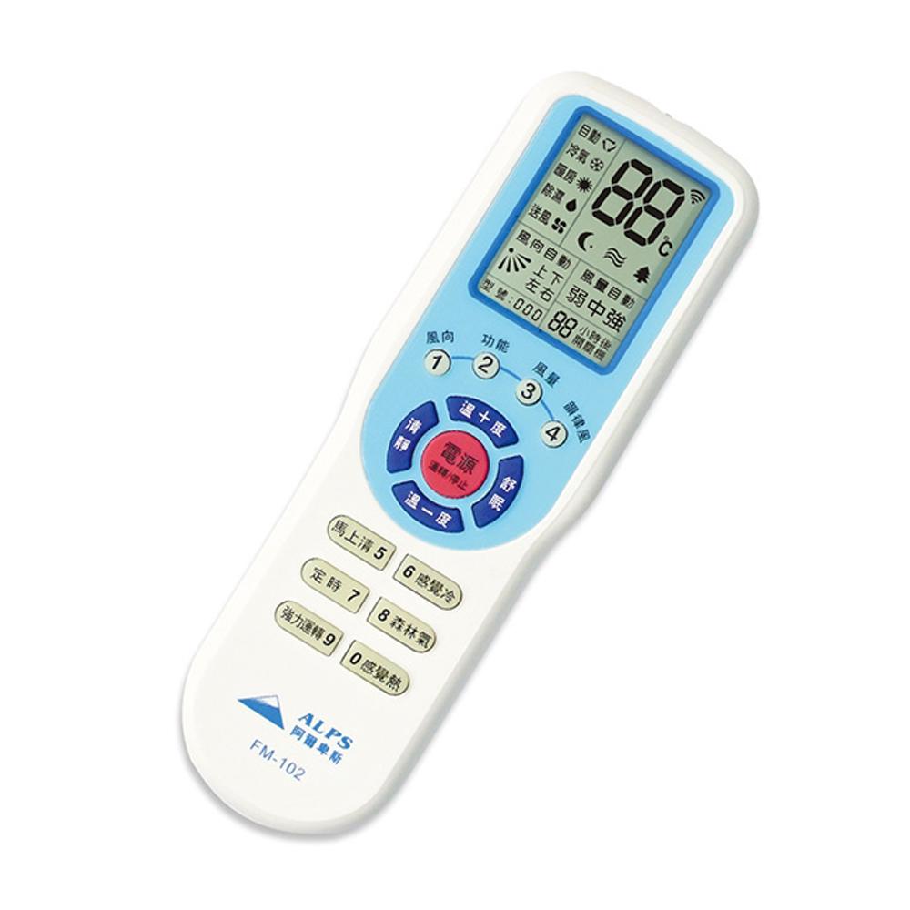阿爾卑斯  萬用冷氣遙控器  FM-102