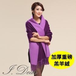I.Dear-100%喀什米爾羔羊絨加厚重磅雙色圍巾/披肩(紫色)