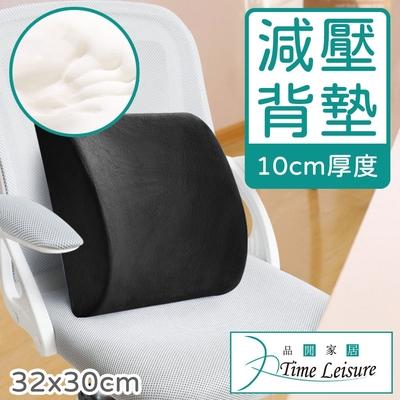 Time Leisure 辦公/車用減壓透氣記憶棉腰靠枕/人體工學椅背墊