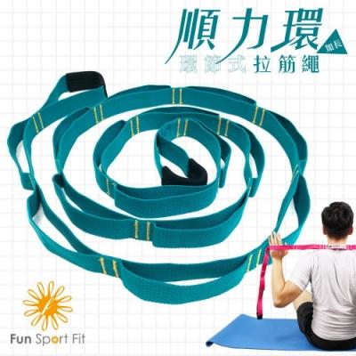 Fun Sport yoga 順力環瑜珈伸展繩(藍綠-1入)/拉筋帶/助展帶/瑜珈繩
