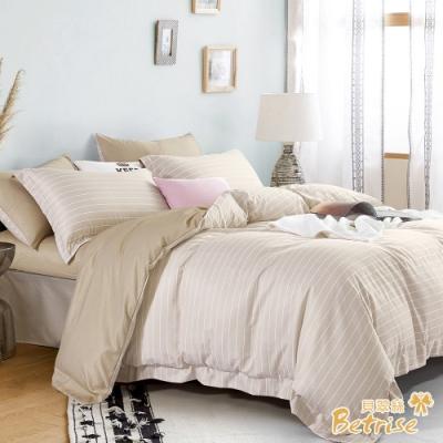 Betrise 3M吸濕排汗天絲枕套x2(選擇類型後隨機出貨)