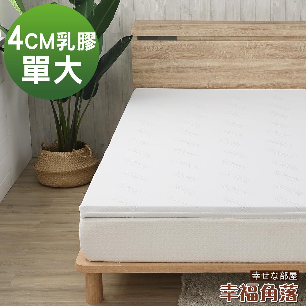 幸福角落 TENCEL天絲舒柔表布4cm乳膠床墊-單大3.5尺