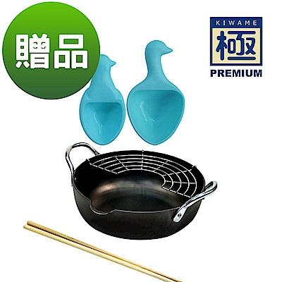 極PREMIUM 天婦羅油炸鍋(24cm)