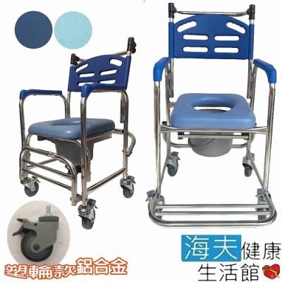 海夫健康生活館 行健 鋁合金 固定扶手 塑背款 便盆椅 洗澡椅 塑輪款_A-A235