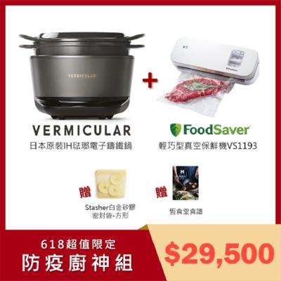 【618限定】Vermicular日本手工製IH鑄鐵電子鍋(松露黑)+美國Foodsaver輕巧型真空保鮮機VS1193