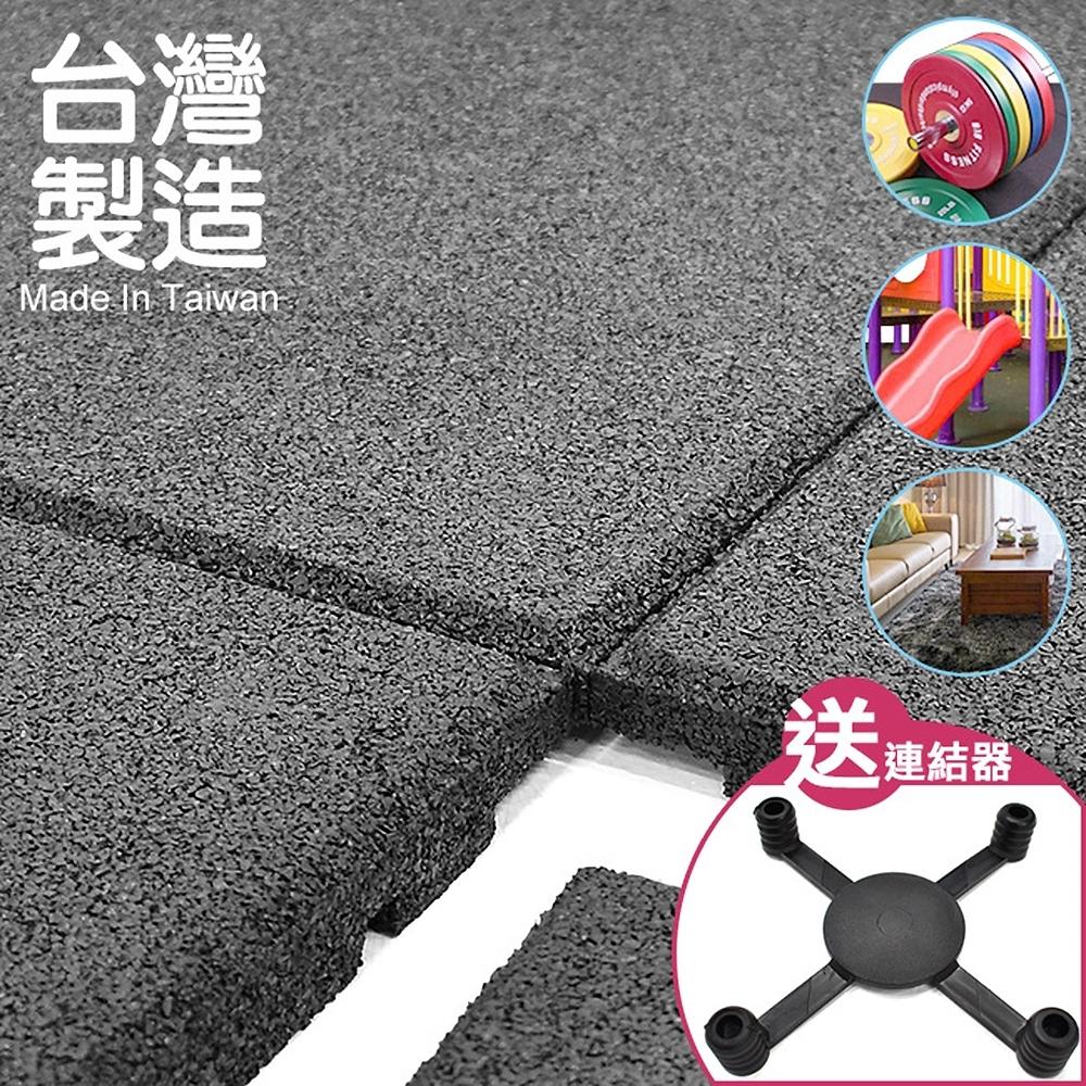 台灣製造!!安全防撞橡膠地墊+連結器 (運動墊彈性緩衝墊/健身墊遊戲墊瑜珈墊/止滑墊防滑墊公園地磚/減震隔音地板巧拼板)