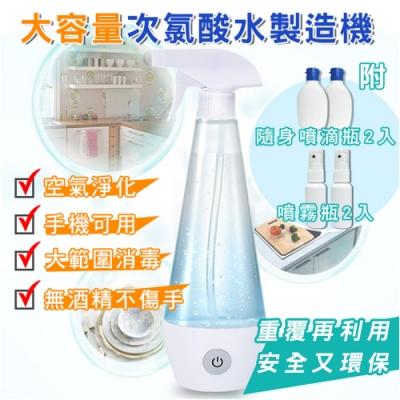 (超值組)次氯酸水/消毒水自製產生器300ml主機+噴罐*2+噴滴兩用*2 [限時下殺]