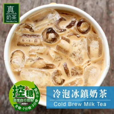 歐可茶葉 真奶茶-冷泡冰鎮奶茶(8包/盒)