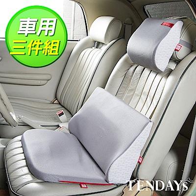 TENDAYS 車/辦兩用減壓三件椅組(頭枕+背墊+椅墊)