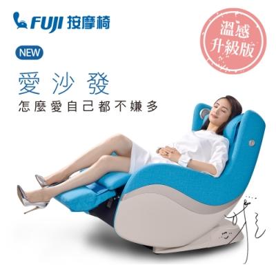 FUJI按摩椅 愛沙發FG-915