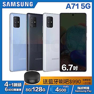 SAMSUNG Galaxy A71 5G (6G/128G) 6.7吋智慧手機
