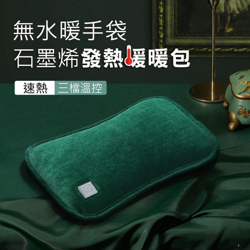 石墨烯發熱暖暖包/電暖袋/暖手寶/熱敷墊 無水暖手袋抱枕 USB供電暖手枕
