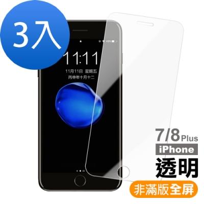 [超值3入組] iPhone 7 8 Plus 鋼化玻璃膜 手機 保護貼 9H鋼化玻璃膜 手機 保護貼 (iPhone7Plus保護貼 iPhone8Plus保護貼 )