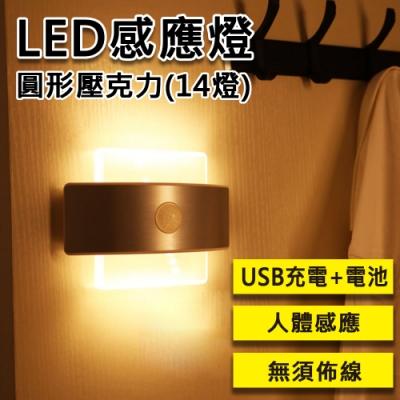 USB充電+電池式 圓形壓克力 LED感應燈自動感應 高亮度 照明 人體感應 光線感應