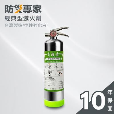 【防災專家】經典型 守護者住宅用不銹鋼滅火劑