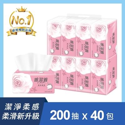 唯潔雅抽取式衛生紙200抽x8包x5袋/箱
