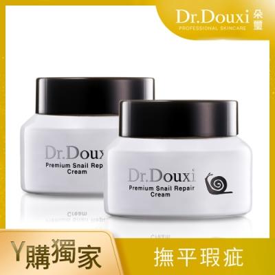 【Dr.Douxi 朵璽】頂級修護蝸牛霜 50g 買一送一