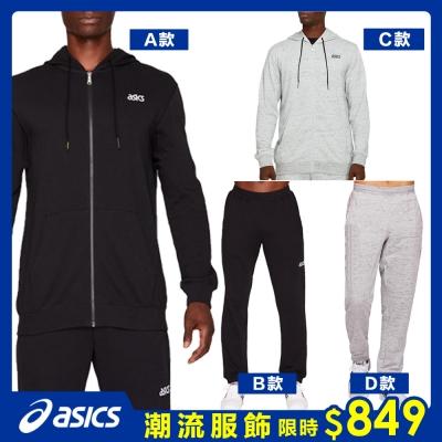 ASICS亞瑟士男版 運動上衣長褲 任選均一價