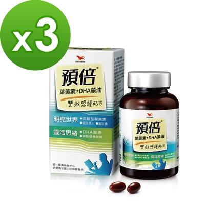 統一 預倍葉黃素+DHA藻油 60粒膠囊 * 3罐組 (添加葉黃素+DHA藻油+蝦紅素)
