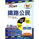 2020年鐵路特考「金榜直達」【鐵路公民】(核心考點精編.歷屆考題精解!)(12版)