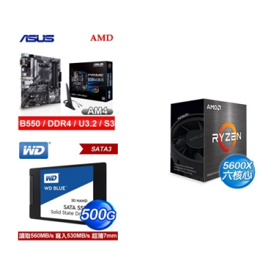 (U+MB+SSD) AMD R5 5600X+華碩 PRIME B550M-A(WI-FI)主機板+ WD 藍標 500G SSD