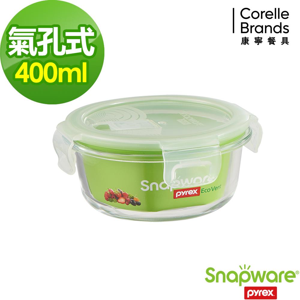 Snapware康寧密扣 Eco vent 耐熱玻璃保鮮盒-圓型 400ml