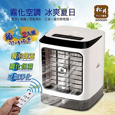 SONGEN松井 まつい無線遙控霧化空調沁涼水冷氣/涼風扇(SG-0602超值兩入組)