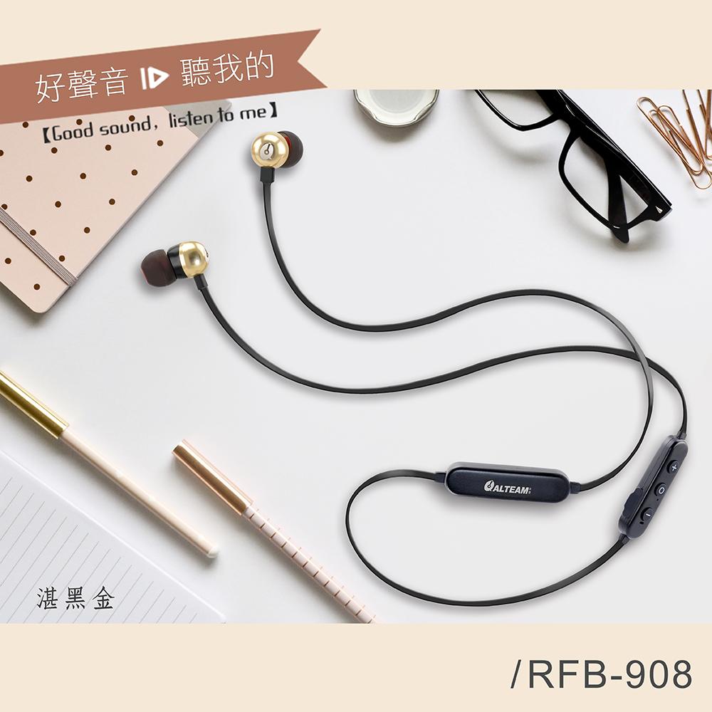 ALTEAM我聽 RFB-908藍牙無線入耳式耳機