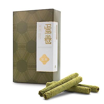 英記餅家 綠茶蛋捲(10入/盒)