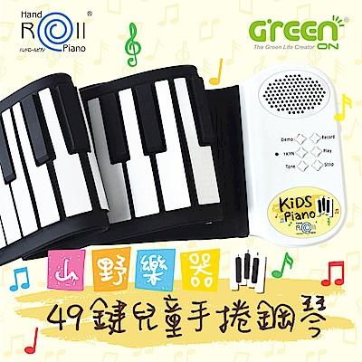 【山野樂器】49鍵兒童手捲鋼琴 經典入門款 音樂玩具 加厚琴鍵