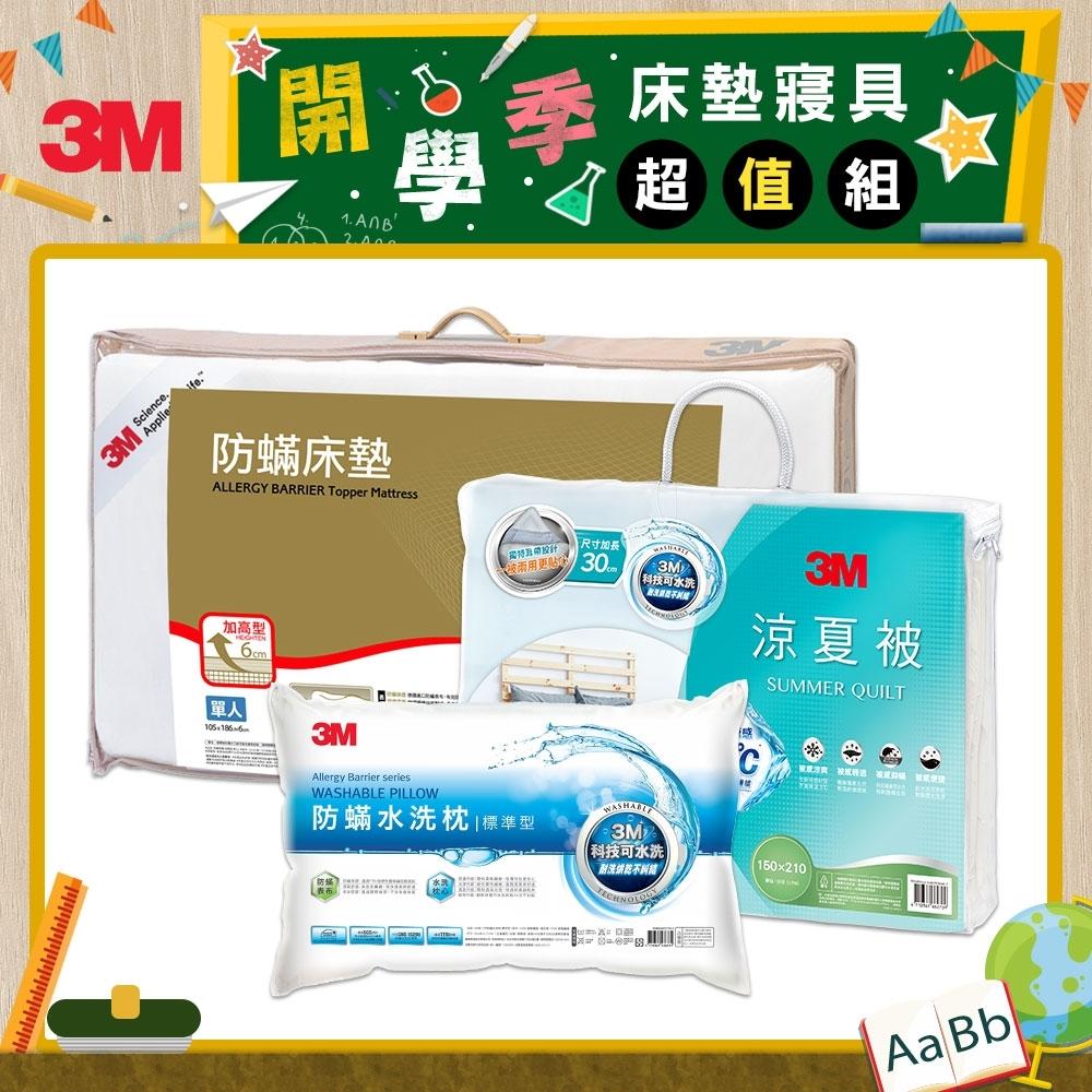 3M 開學季床墊寢具超值組-中密度單人床墊+單人涼夏被(星空藍)+水洗枕