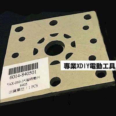 達龍 TA8405 砂紙機 磨平機 專用海棉墊 (單賣一片)