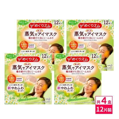 日本KAO新柔舒蒸氣眼罩12枚入-洋甘菊x4盒