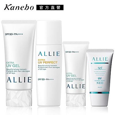 Kanebo 佳麗寶 ALLIE EX UV高效防曬凝乳限定優惠組
