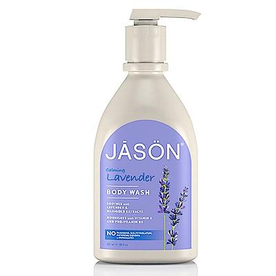美國JASON 薰衣草靜謐沐浴乳(887ml/30oz)