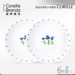 美國康寧 CORELLE 微笑三色堇6吋深盤-2入組
