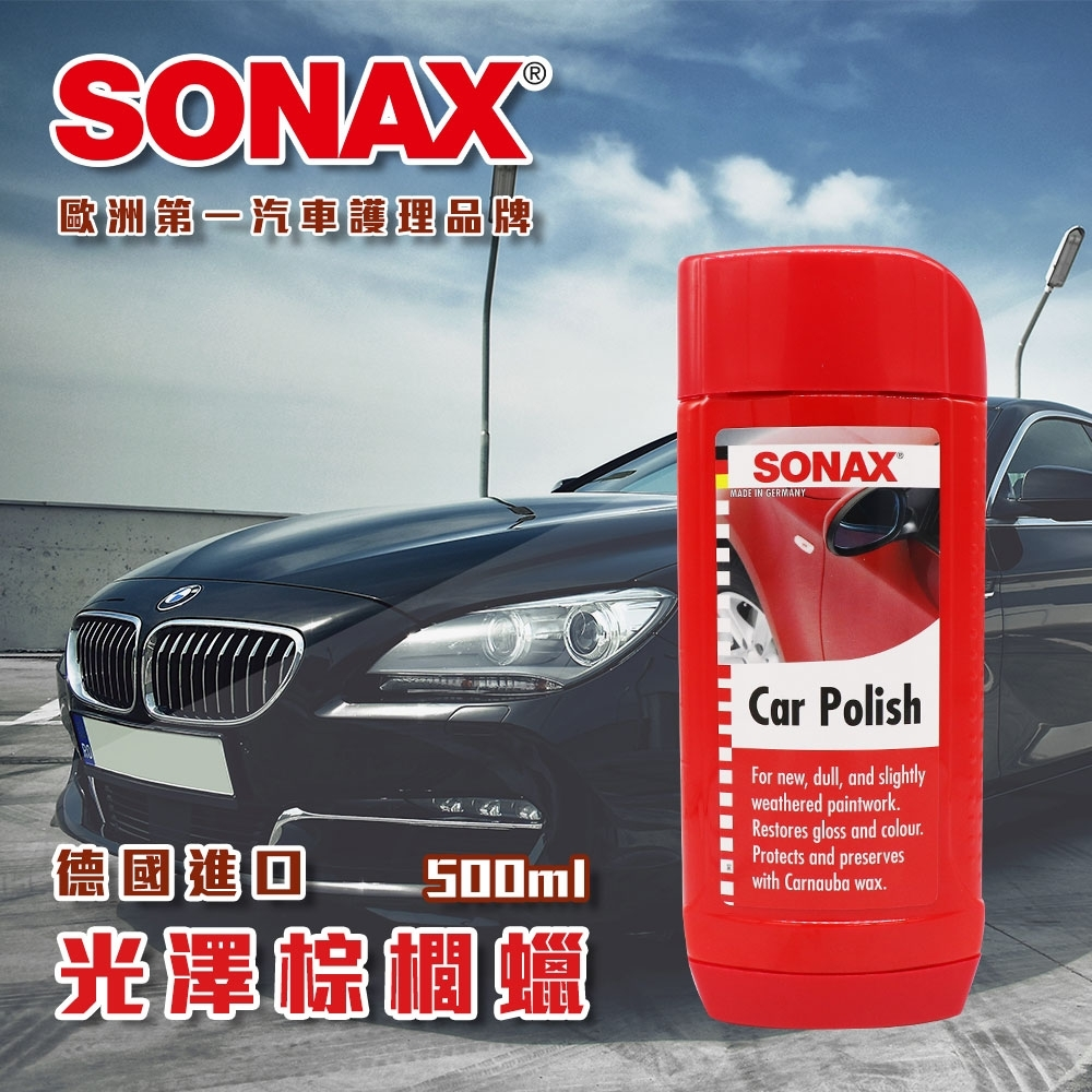 SONAX 光澤棕櫚蠟 高品質棕櫚蠟 恢復烤漆原有亮度和色澤 德國進口-快速到貨